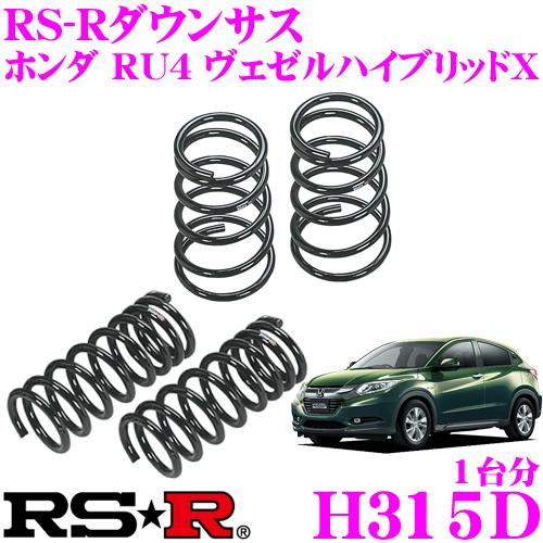 RS-R ローダウンサスペンション H315Dホンダ RU4 ヴェゼル ハイブリッドX用ダウン量 F 35~30mm R 35~30mm【3年5万kmのヘタリ保証付】