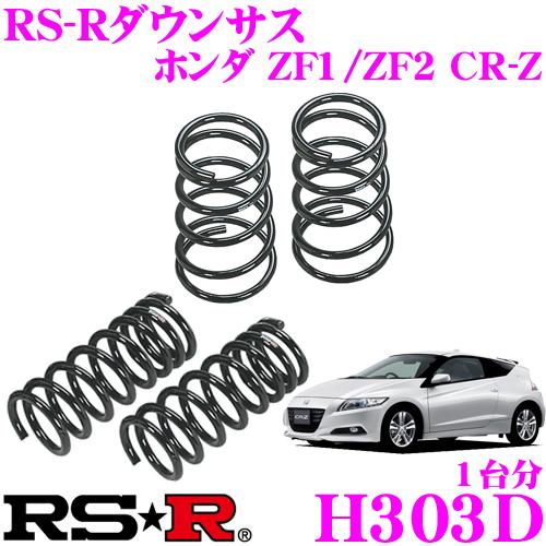 RS-R ローダウンサスペンション H303Dホンダ ZF1 CR-Z用ダウン量 F 25~20mm R 25~20mm【3年5万kmのヘタリ保証付】