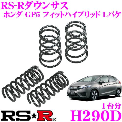 RS-R ローダウンサスペンション H290D ホンダ GP5 フィットハイブリッド Lパッケージ用 ダウン量 F 30~25mm R 30~25mm 【3年5万kmのヘタリ保証付】