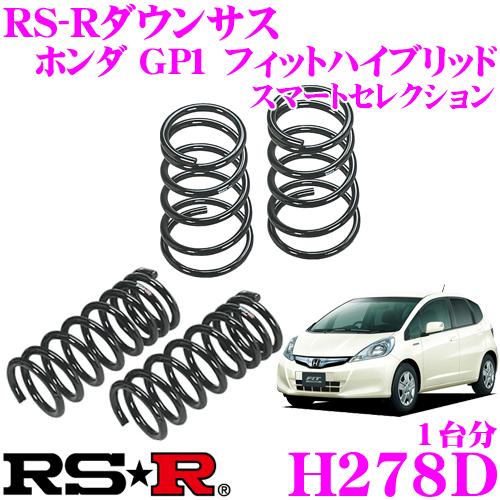 RS-R ローダウンサスペンション H278Dホンダ GP1 フィットハイブリッド スマートセレクション用ダウン量 F 30~25mm R 30~25mm【3年5万kmのヘタリ保証付】