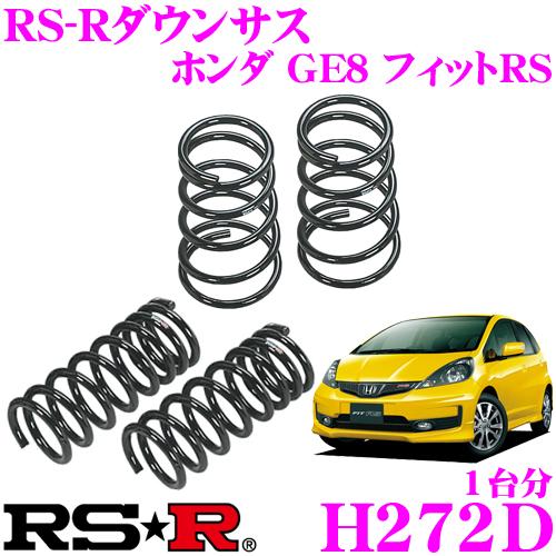 RS-R ローダウンサスペンション H272D ホンダ GE8 フィットRS 5MT車用 ダウン量 F 25~20mm R 25~20mm 【3年5万kmのヘタリ保証付】