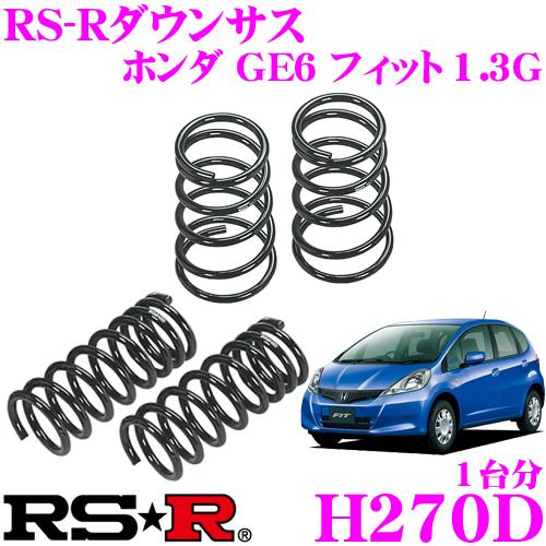 RS-R ローダウンサスペンション H270Dホンダ GE6 フィット 1.3G用ダウン量 F 40~35mm R 45~40mm【3年5万kmのヘタリ保証付】
