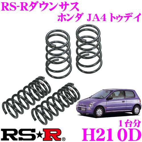 RS-R ローダウンサスペンション H210D ホンダ JA4 トゥデイ用 ダウン量 F 35~30mm R 45~40mm 【3年5万kmのヘタリ保証付】