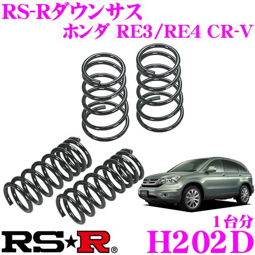 RS-R ローダウンサスペンション H202D ホンダ RE3b CR-V ZL用 ダウン量 F 35~30mm R 25~20mm 【3年5万kmのヘタリ保証付】