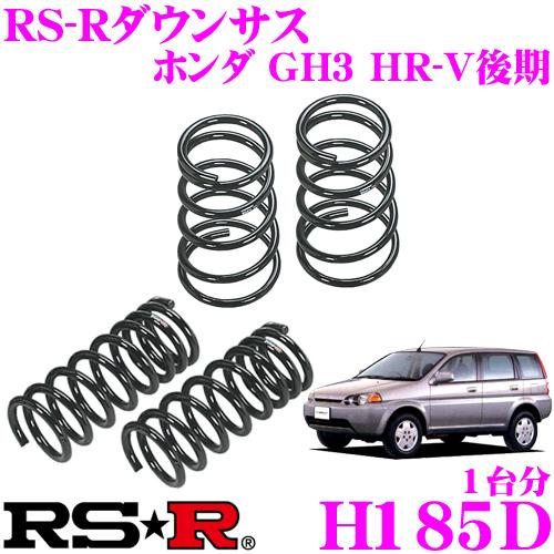 RS-R ローダウンサスペンション H185D ホンダ GH3 HR-V用 ダウン量 F 35~30mm R 35~30mm 【3年5万kmのヘタリ保証付】