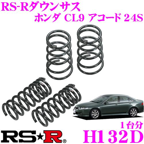 RS-R ローダウンサスペンション H132D ホンダ CL9 アコード 24S用 ダウン量 F 35~30mm R 30~25mm 【3年5万kmのヘタリ保証付】