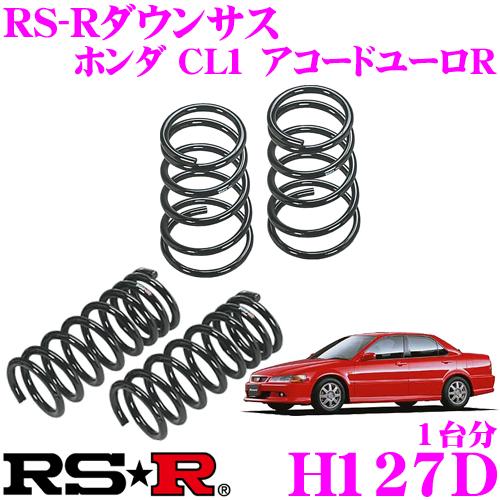 RS-R ローダウンサスペンション H127D ホンダ CL1 アコードユーロR用 ダウン量 F 20~15mm R 25~20mm 【3年5万kmのヘタリ保証付】