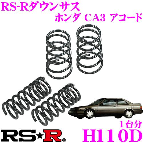 RS-R ローダウンサスペンション H110Dホンダ CA3 アコード用ダウン量 F 45~40mm R 50~45mm【3年5万kmのヘタリ保証付】