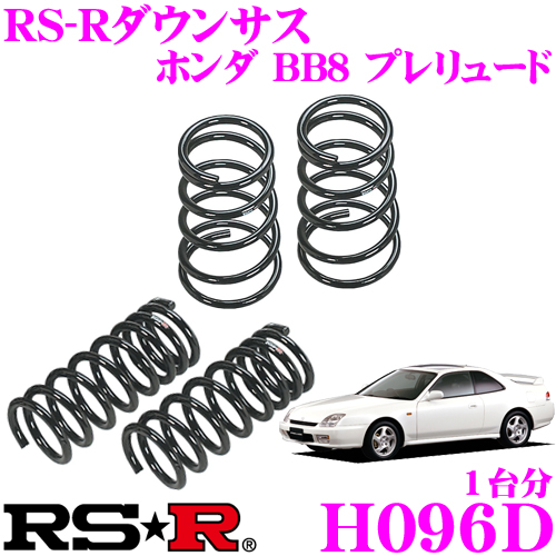 RS-R ローダウンサスペンション H096D ホンダ BB8 プレリュード用 ダウン量 F 40~35mm R 30~25mm 【3年5万kmのヘタリ保証付】