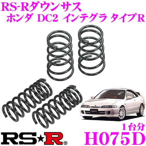 RS-R ローダウンサスペンション H075Dホンダ DC2 インテグラ タイプR 96spec用ダウン量 F 30~25mm R 30~25mm【3年5万kmのヘタリ保証付】
