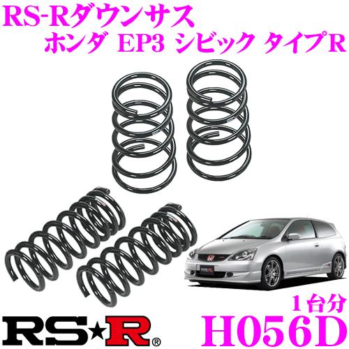 RS-R ローダウンサスペンション H056D ホンダ EP3 シビック タイプR用 ダウン量 F 20~15mm R 10~5mm 【3年5万kmのヘタリ保証付】