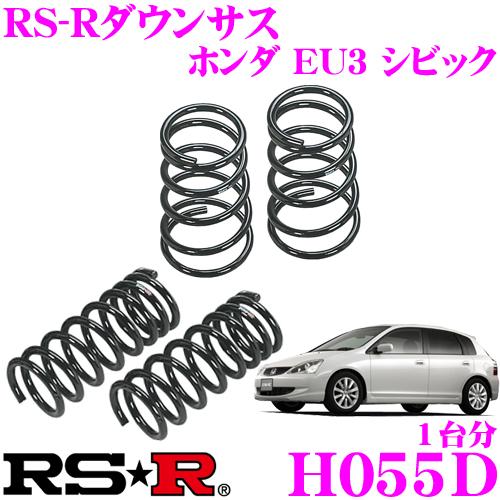 RS-R ローダウンサスペンション H055D ホンダ EU3 シビック用 ダウン量 F 40~35mm R 40~35mm 【3年5万kmのヘタリ保証付】