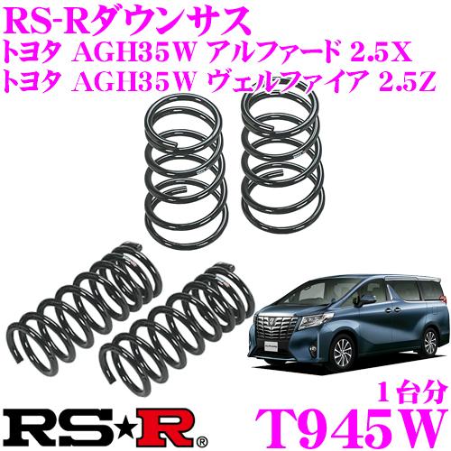 RS-R ローダウンサスペンション T945W トヨタ AGH35W アルファード2.5X/ヴェルファイア2.5Z用 ダウン量 F 40~35mm R 40~35mm 【3年5万kmのヘタリ保証付】