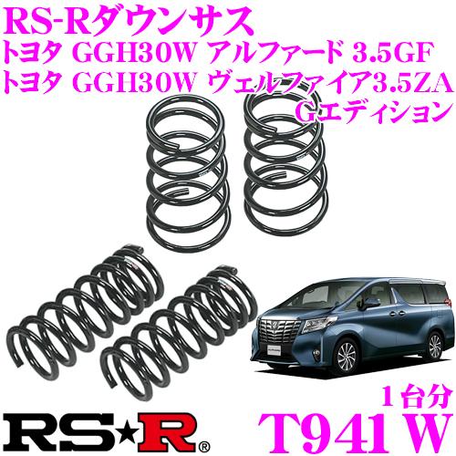 RS-R ローダウンサスペンション T941W トヨタ GGH30W アルファード3.5GF/ヴェルファイア3.5ZA Gエディション用 ダウン量 F 40~35mm R 35~30mm 【3年5万kmのヘタリ保証付】