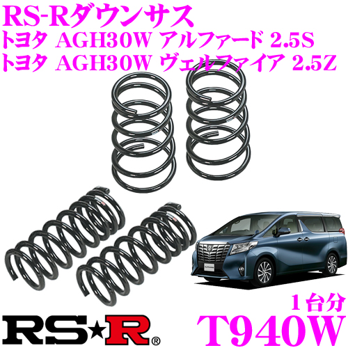 RS-R ローダウンサスペンション T940W トヨタ AGH30W アルファード2.5S/ヴェルファイア2.5Z用 ダウン量 F 40~35mm R 35~30mm 【3年5万kmのヘタリ保証付】