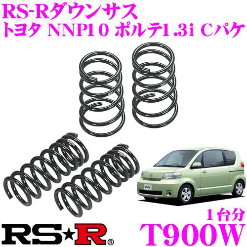 RS-R ローダウンサスペンション T900Wトヨタ NNP10 ポルテ1.3i Cパッケージ用ダウン量 F 30~25mm R 25~20mm【3年5万kmのヘタリ保証付】