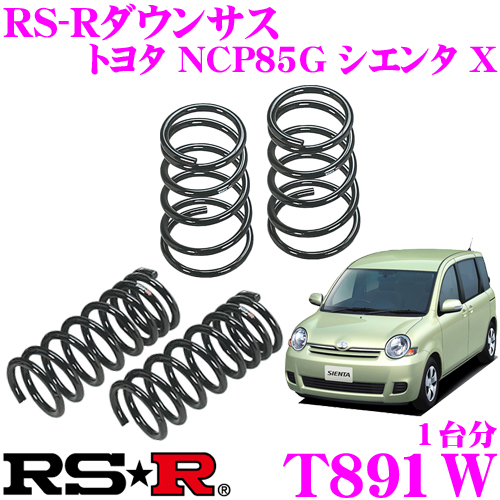 RS-R ローダウンサスペンション T891Wトヨタ NCP85G シエンタ X用ダウン量 F 35~30mm R 25~20mm【3年5万kmのヘタリ保証付】