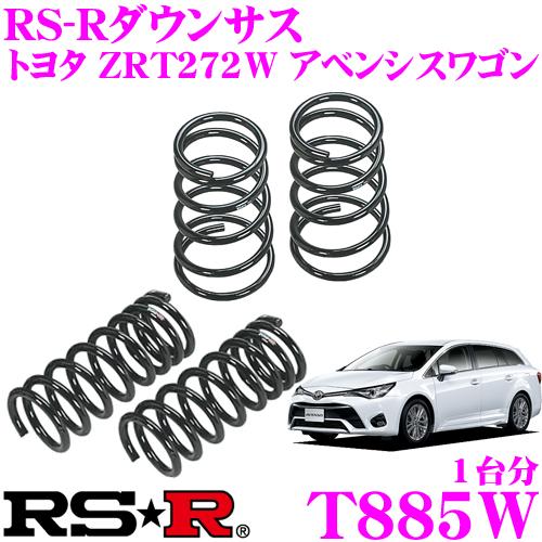 RS-R ローダウンサスペンション T885W トヨタ ZRT272W アベンシスワゴンLi用 ダウン量 F 35~30mm R 30~25mm 【3年5万kmのヘタリ保証付】