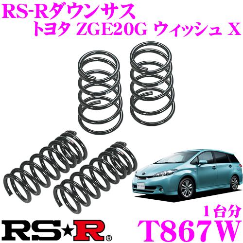 RS-R ローダウンサスペンション T867W トヨタ ZGE20G ウィッシュ X用 ダウン量 F 25~20mm R 30~25mm 【3年5万kmのヘタリ保証付】