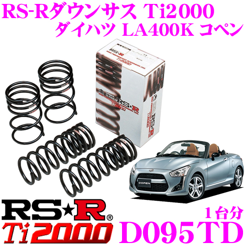 RS-R Ti2000ローダウンサスペンション D095TD ダイハツ LA400K コペン用 ダウン量 F 20~15mm R 15~10mm 【ヘタリ永久保証付き】