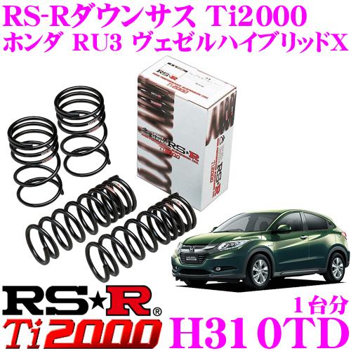 RS-R Ti2000ローダウンサスペンション H310TD ホンダ RU3 ヴェゼルハイブリッドX用 ダウン量 F 35~30mm R 30~25mm 【ヘタリ永久保証付き】