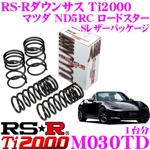 RS-R Ti2000ローダウンサスペンション M030TD マツダ ND5RC ロードスター Sレザーパッケージ用 ダウン量 F 35~30mm R 35~30mm 【ヘタリ永久保証付き】