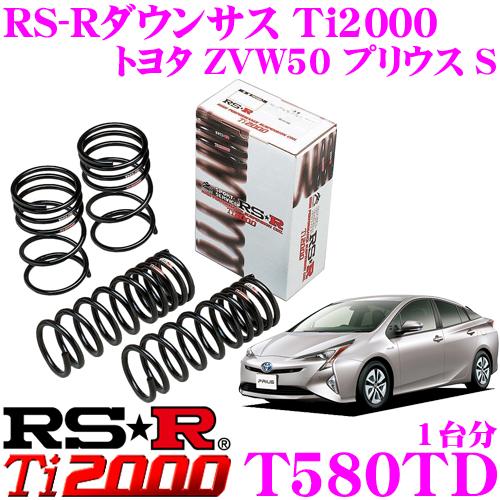 RS-R Ti2000ローダウンサスペンション T580TD トヨタ ZVW50 プリウス S用 ダウン量 F 35~30mm R 25~20mm 【ヘタリ永久保証付き】