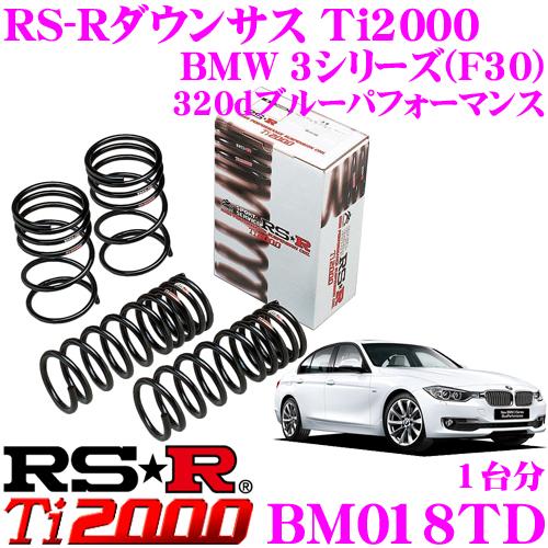 RS-R Ti2000ローダウンサスペンション BM018TDBMW 3シリーズ(F30) 320dブルーパフォーマンス用ダウン量 F 40~35mm R 30~25mm【ヘタリ永久保証付き】