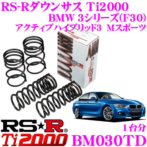RS-R Ti2000ローダウンサスペンション BM030TD BMW 3シリーズ(F30) アクティブハイブリッド3 Mスポーツ用 ダウン量 F 30~25mm R 30~25mm 【ヘタリ永久保証付き】