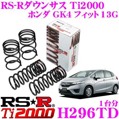RS-R Ti2000ローダウンサスペンション H296TD ホンダ GK4 フィット 13G用 ダウン量 F 45~40mm R 45~40mm 【ヘタリ永久保証付き】