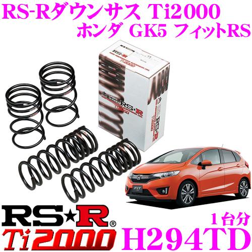 RS-R Ti2000ローダウンサスペンション H294TDホンダ GK5 フィットRS用ダウン量 F 5~0mm R 15~10mm【ヘタリ永久保証付き】