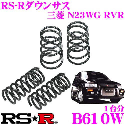 RS-R ローダウンサスペンション B610W三菱 N23WG RVR スーパースポーツギア用ダウン量 F 45~40mm R 40~35mm【3年5万kmのヘタリ保証付】