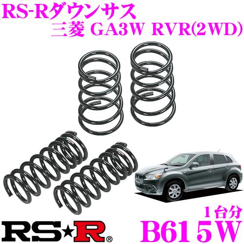 RS-R ローダウンサスペンション B615W 三菱 GA3W RVR G(2WD)用 ダウン量 F 40~35mm R 40~35mm 【3年5万kmのヘタリ保証付】