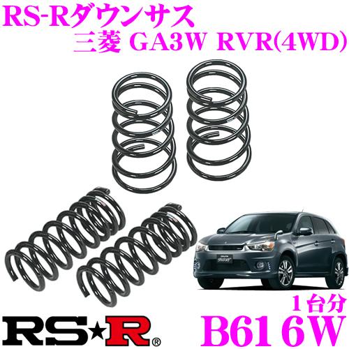 RS-R ローダウンサスペンション B616W三菱 GA3W RVR G(4WD)用ダウン量 F 35~30mm R 35~30mm【3年5万kmのヘタリ保証付】