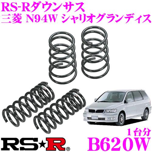 RS-R ローダウンサスペンション B620W 三菱 N94W シャリオグランディス用 ダウン量 F 40~35mm R 40~35mm 【3年5万kmのヘタリ保証付】