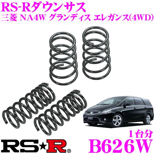 RS-R ローダウンサスペンション B626W三菱 NA4W グランディス エレガンス(4WD)用ダウン量 F 55~50mm R 45~40mm【3年5万kmのヘタリ保証付】