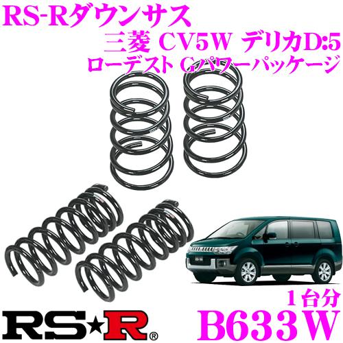 RS-R ローダウンサスペンション B633W 三菱 CV5W デリカD:5 ローデスト Gパワーパッケージ用 ダウン量 F 45~40mm R 45~40mm 【3年5万kmのヘタリ保証付】