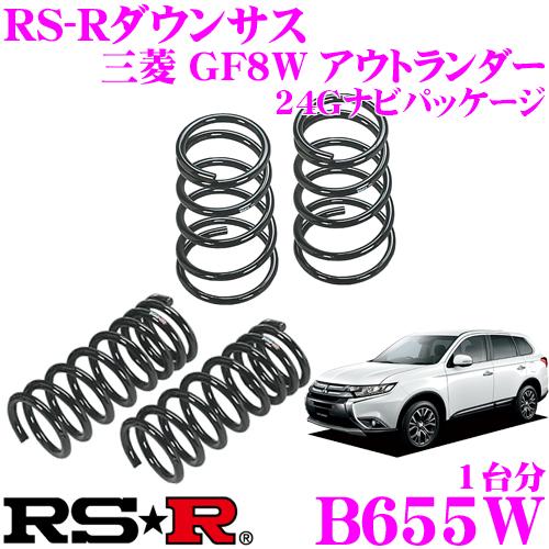RS-R ローダウンサスペンション B655W三菱 GF8W アウトランダー 24Gナビパッケージ用ダウン量 F 30~25mm R 25~20mm【3年5万kmのヘタリ保証付】