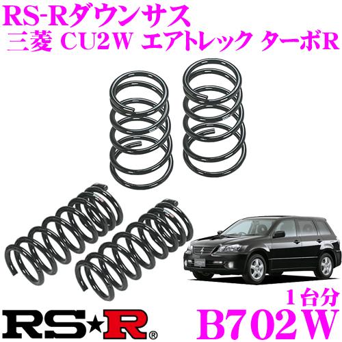 RS-R ローダウンサスペンション B702W三菱 CU2W エアトレック ターボR用ダウン量 F 30~25mm R 15~10mm【3年5万kmのヘタリ保証付】