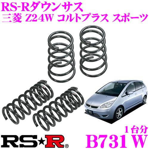 RS-R ローダウンサスペンション B731W三菱 Z24W コルトプラス スポーツ用ダウン量 F 40~35mm R 30~25mm【3年5万kmのヘタリ保証付】