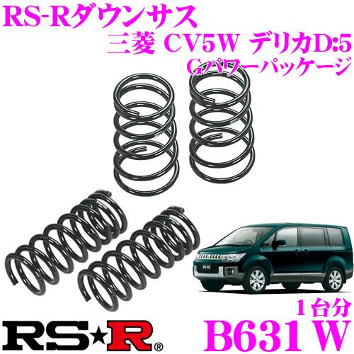 RS-R ローダウンサスペンション B631W 三菱 CV5W デリカD:5 Gパワーパッケージ用 ダウン量 F 40~35mm R 35~30mm 【3年5万kmのヘタリ保証付】