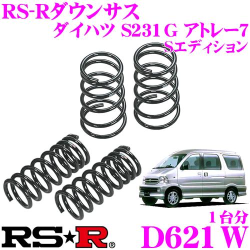 RS-R ローダウンサスペンション D621W ダイハツ S231G アトレー7 Sエディション用 ダウン量 F 35~30mm R 25~20mm 【3年5万kmのヘタリ保証付】