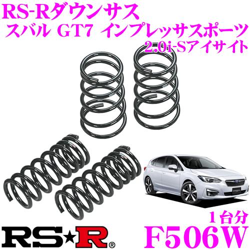 RS-R ローダウンサスペンション F506W スバル GT7 インプレッサスポーツ /GK7 インプレッサG4用 ダウン量 F 30~25mm R 25~20mm 【3年5万kmのヘタリ保証付】