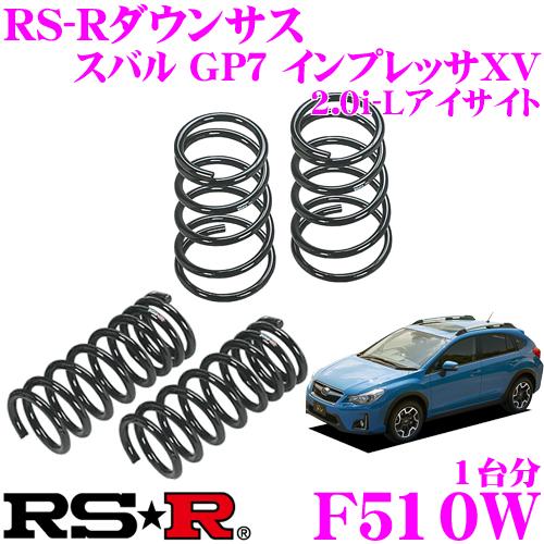 RS-R ローダウンサスペンション F510W スバル GP7 インプレッサXV 2.0i-Lアイサイト用 ダウン量 F 30~25mm R 35~30mm 【3年5万kmのヘタリ保証付】
