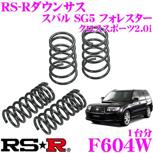 RS-R ローダウンサスペンション F604Wスバル SG5 フォレスター クロススポーツ2.0i用ダウン量 F 30~25mm R 25~20mm【3年5万kmのヘタリ保証付】
