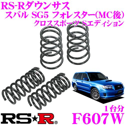 RS-R ローダウンサスペンション F607Wスバル SG5 フォレスター(マイナーチェンジ後) クロススポーツ Sエディション用ダウン量 F 30~25mm R 20~15mm【3年5万kmのヘタリ保証付】