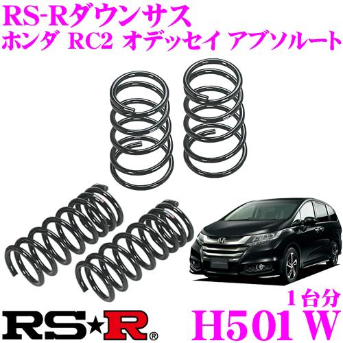 RS-R ローダウンサスペンション H501W ホンダ RC2 オデッセイ アブソルート用 ダウン量 F 30~25mm R 30~25mm 【3年5万kmのヘタリ保証付】
