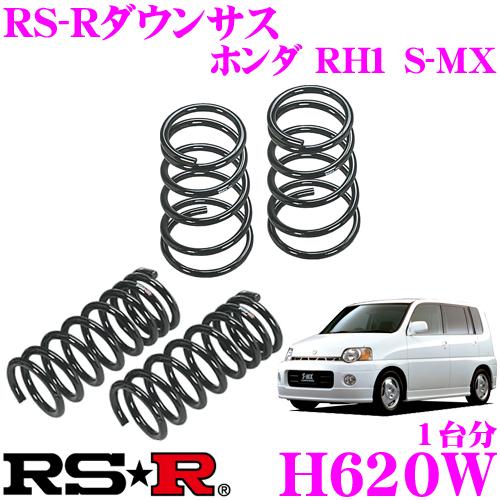 RS-R ローダウンサスペンション H620Wホンダ RH1 S-MX用ダウン量 F 40~35mm R 40~35mm【3年5万kmのヘタリ保証付】