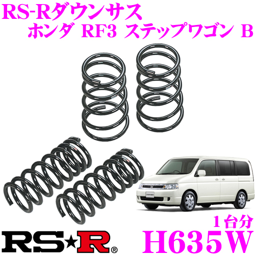 RS-R ローダウンサスペンション H635W ホンダ RF3 ステップワゴン B用 ダウン量 F 50~45mm R 40~35mm 【3年5万kmのヘタリ保証付】