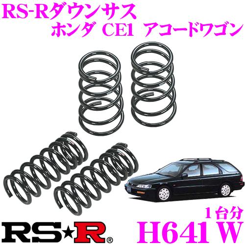 RS-R ローダウンサスペンション H641Wホンダ CE1 アコードワゴン用ダウン量 F 50~45mm R 40~35mm【3年5万kmのヘタリ保証付】